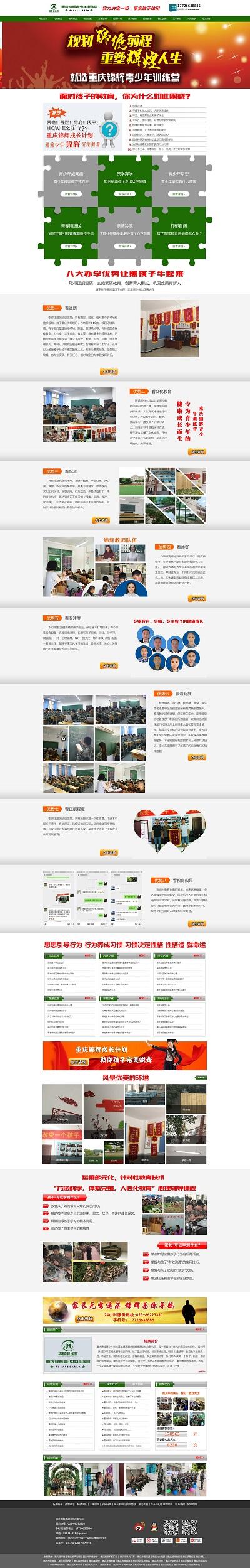 重庆锦辉青少年训练营网站建设案例