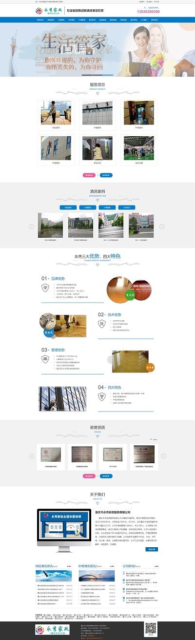 重庆永秀家政服务有限公司网站制作案例