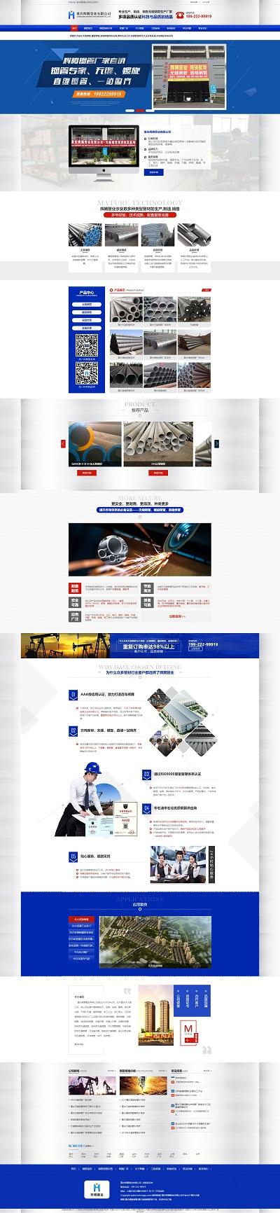 重庆辉腾管业有限公司网站建设案例