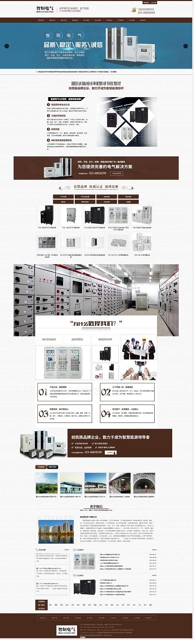重庆智烜电气有限公司网站建设案例
