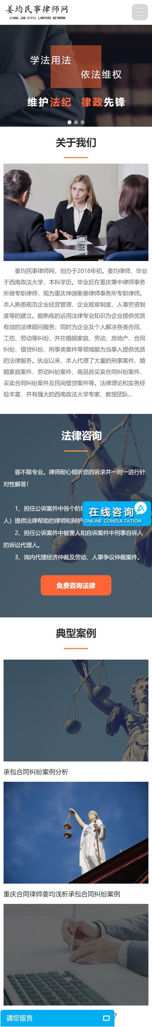 姜均民事律师网手机站