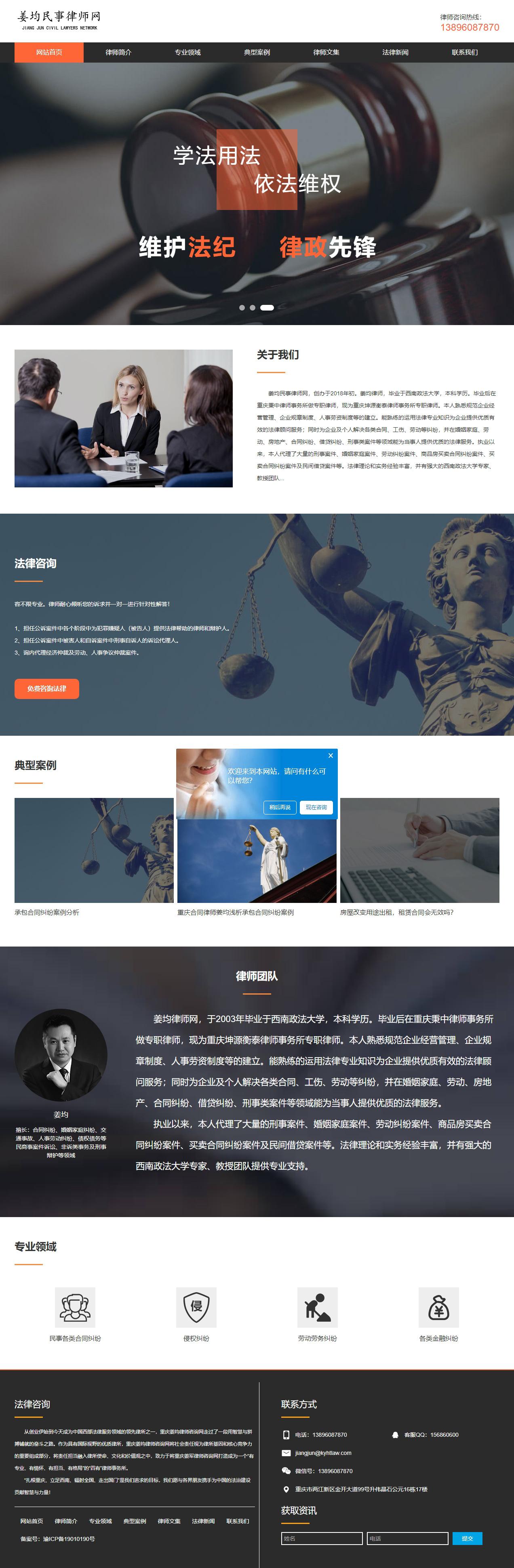 姜均民事律师网