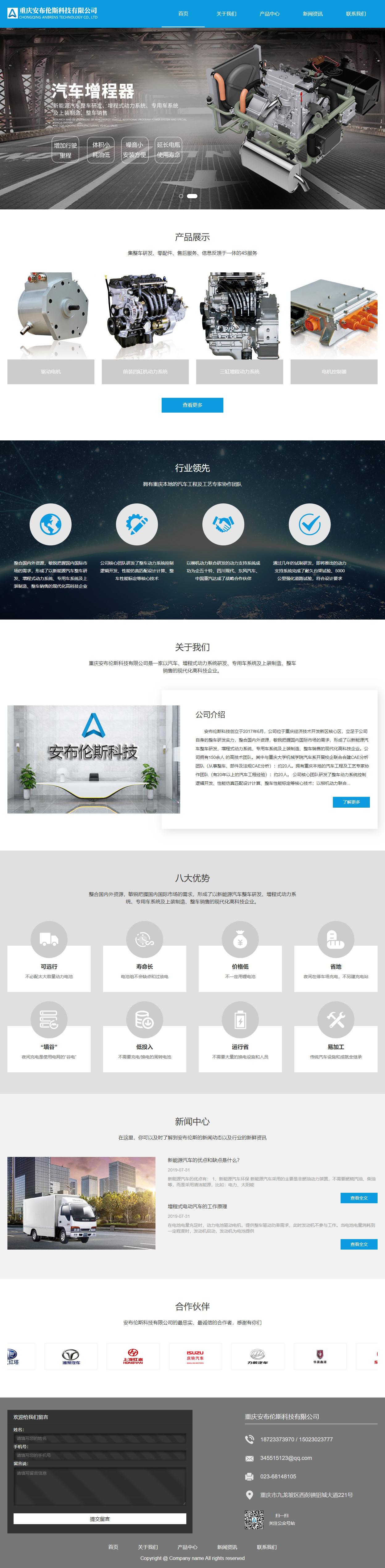 重庆安布伦斯科技有限公司