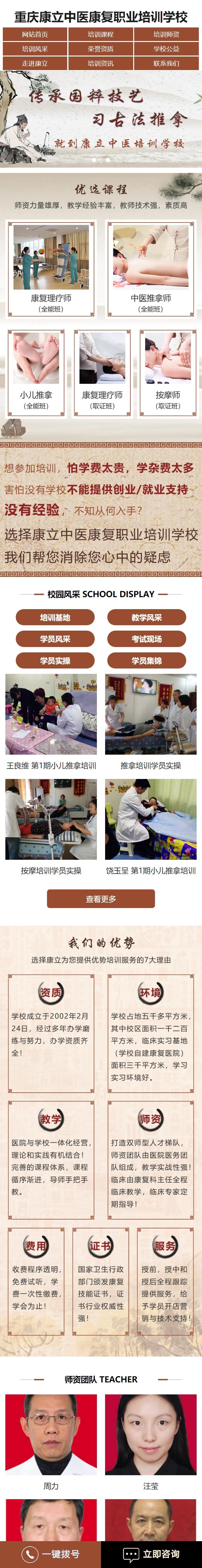 重庆康立中医康复职业培训学校手机站