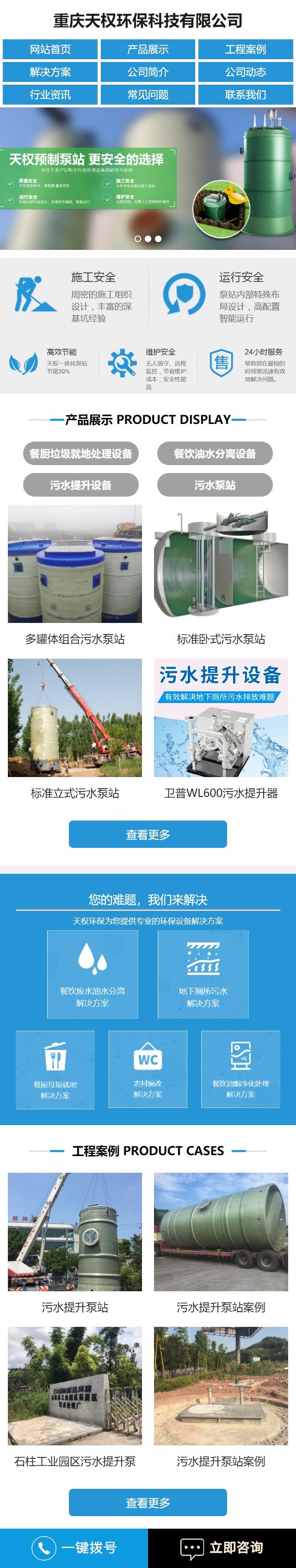 重庆天权环保科技有限公司手机站