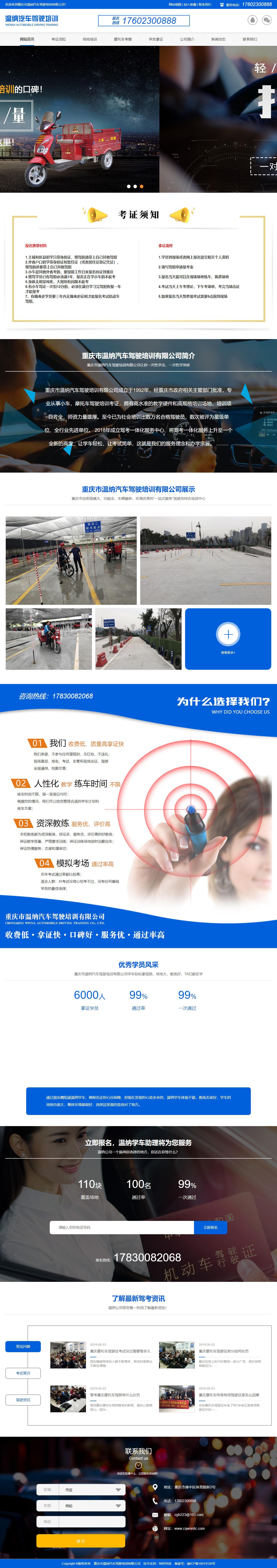 重庆市温纳汽车驾驶培训