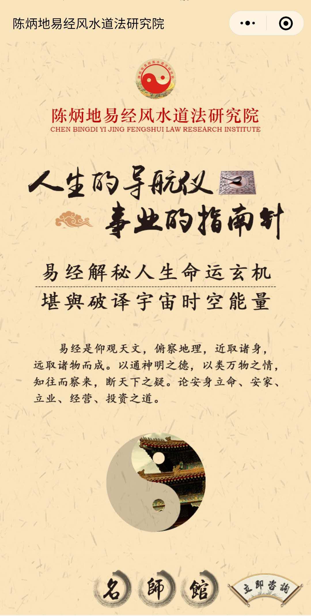 陈炳地风水大师小程序