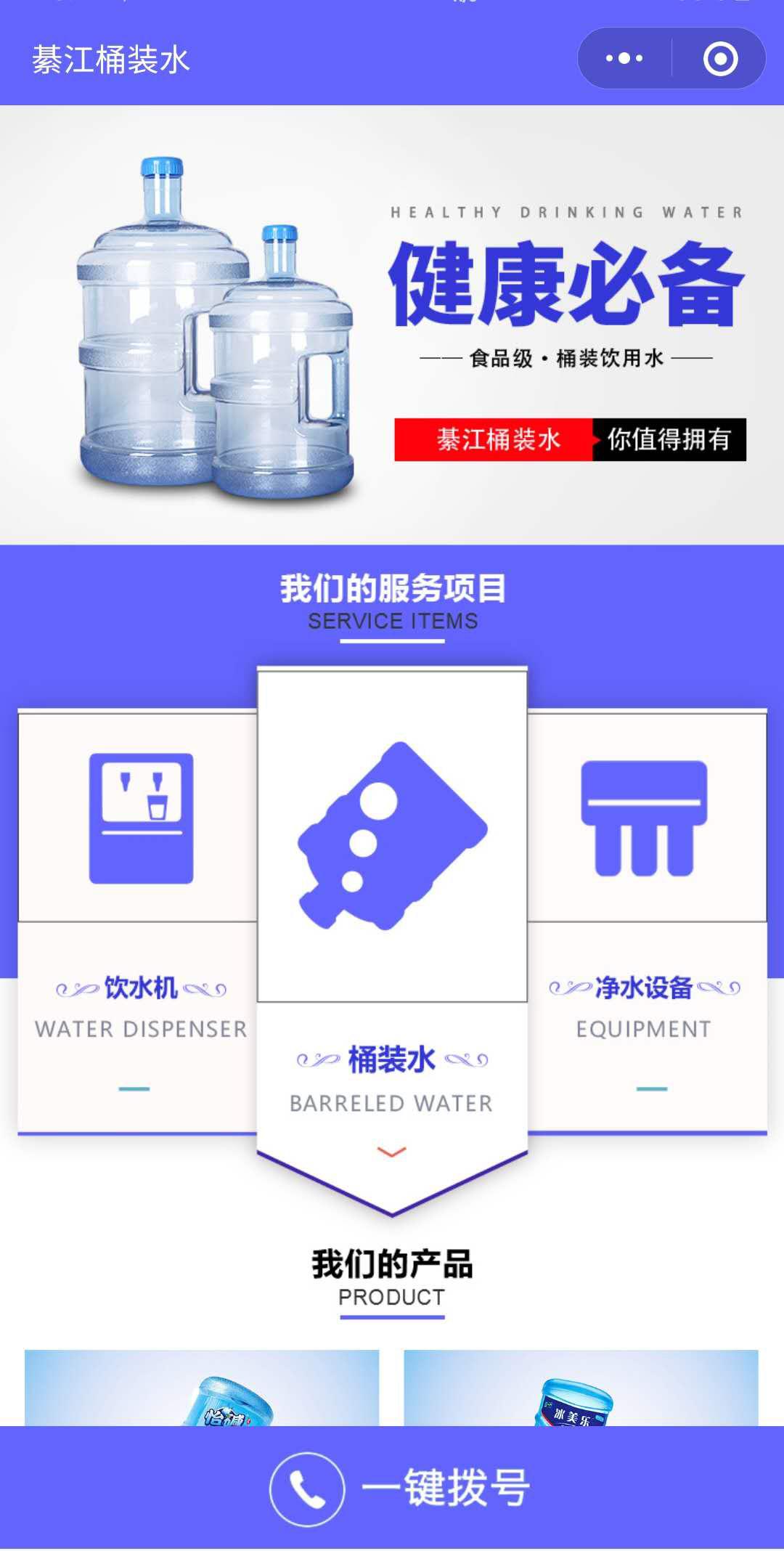 綦江桶装水小程序